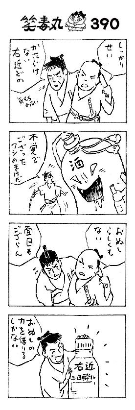 390.jpg