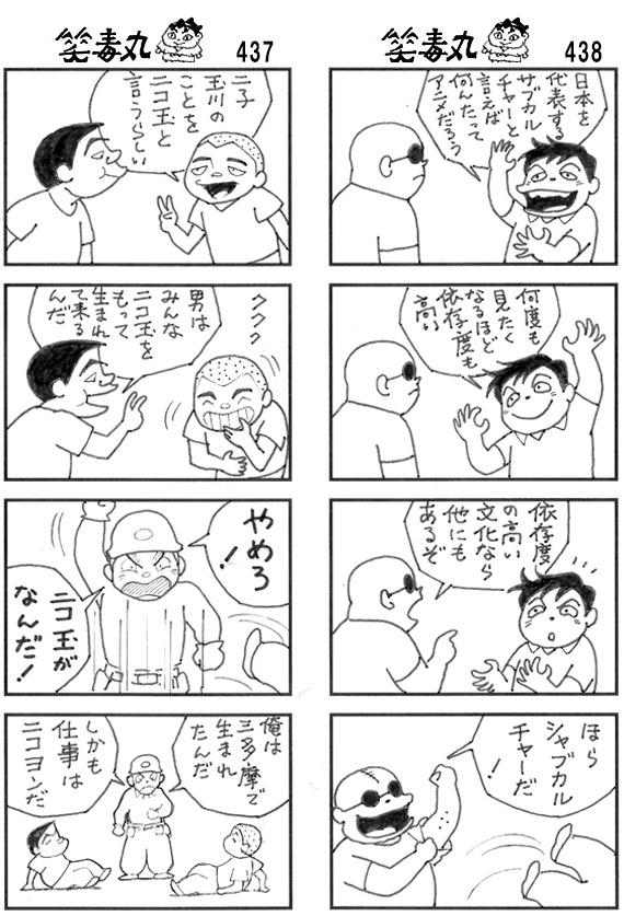 437_438.jpg