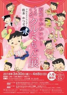 松本かつち&_12441;展A4チラシ0228.jpg
